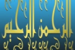 Pengertian Al-rahman & Al-rahim