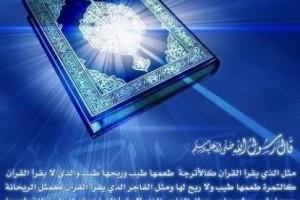 Isra' Mi'raj dalam renungan sufi